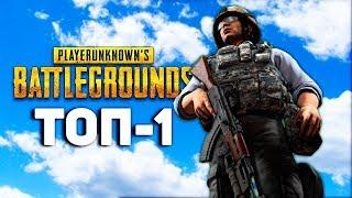 ЗАНЯЛ ТОП 1 СОЛО С ГРОЗОЙ В Playerunknown's Battlegrounds | PUBG