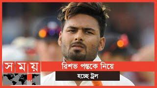 ভারতীয় ক্রিকেটারের প্রতারণা, সামাজিক যোগাযোগ মাধ্যমে নিন্দা | Rishabh Pant | Sports News