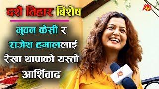 दशैंमा भुवन केसी र राजेश हमाललाई रेखा थापाको यस्तो आर्शिवाद / Rekha Thapa Dashain Special Interview