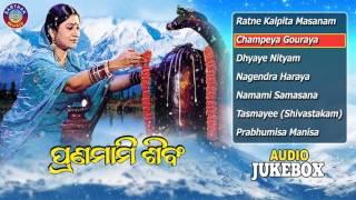 PRANAMAMI SIBAM Sanskrit Shiba Bhajans Full Audio Songs Juke Box | Namita Agrawal |