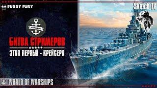 💪 БИТВА СТРИМЕРОВ 💪 ЭТАП ПЕРВЫЙ 💪 КРЕЙСЕРА! World of Warships. Sketch TV