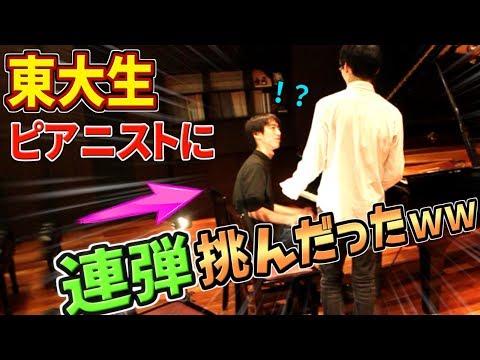 現役東大生の天才ピアニストに即興連弾を挑んだ結果www