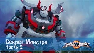 Минифорс Эпизод 42 Секрет Монстра, часть 2