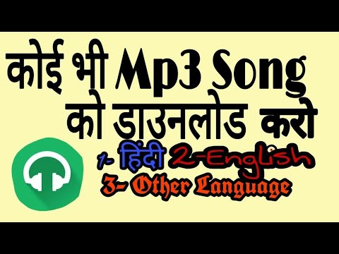 Download Any Mp3 Song Audio | New App | By pankaj lodhi
