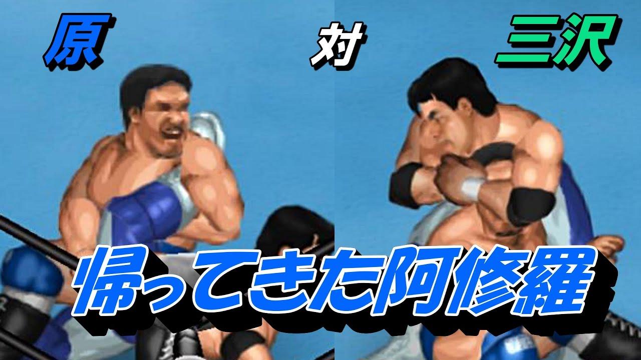 【ファイプロW】阿修羅・原 VS 三沢光晴 FPW Ashura Hara vs Mitsuharu Misawa