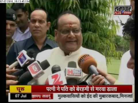 Big Bulletin Rajasthan: Ministers are becomes Cabinet minister due to CM's mercy