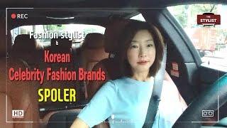 영어What is the Korean celebrity fashion brand that Korean fashion stylists tell you?