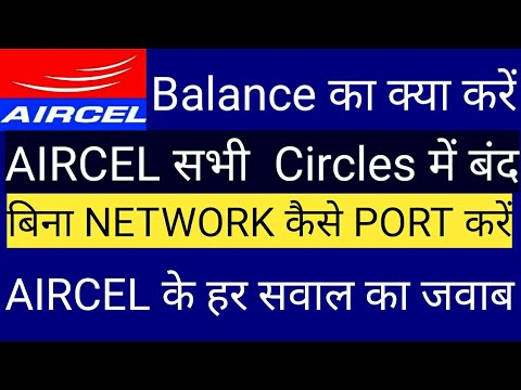 Aircel Port कैसे करें Without Network| No Network में भी Port कैसे करें| Aircel Shutdown G&T Advice