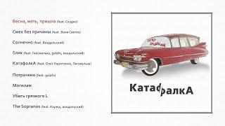Слава КПСС ака Бутер Бродский КатафалкА Official Audio Album