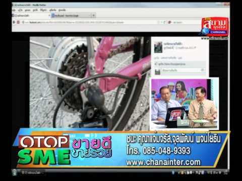 OTOPขายดีSMEขายรวยธุรกิจจักรยานไฟฟ้าพับได้คิดโดยคนไทยธุรกิจที่108