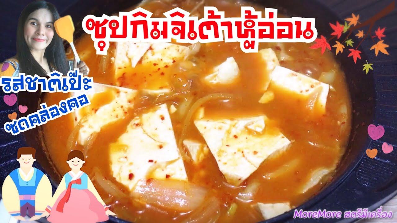 ซุปกิมจิเต้าหู้อ่อน🥘 สูตรนี้ทำกี่ทีก็อร่อยเป๊ะ! Kimchi Soup