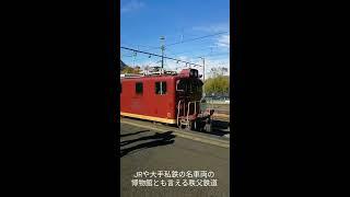 【秩父鉄道】マニア的観点で見る車窓の見所紹介④