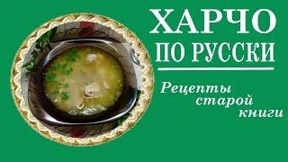 Суп харчо Домашний рецепт приготовления