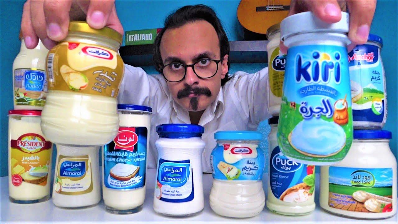 هل جبنة كرافت هي أفضل جبنة كاسات في السعودية؟ - YouTube