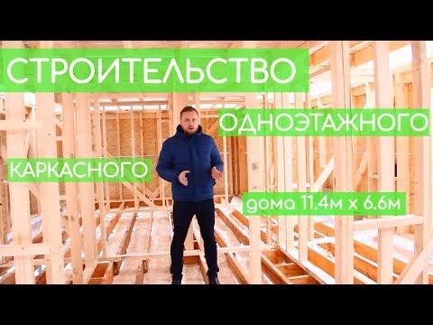 СК Терем Плюс, Строительство одноэтажного каркасного дома, д. Колосково