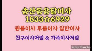 송산동용달이사