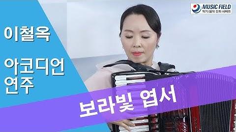 보라빛 엽서 - 아코디언 연주 - 이철옥 선생님 (설운도,임영웅 미스터 트롯)