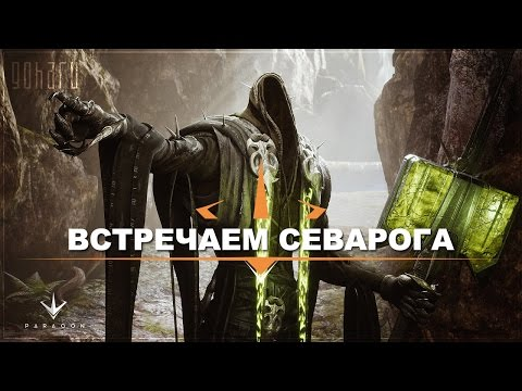 видео: [Стрим] paragon - Пожиратель душ Севарог