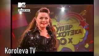 Наташа Королева  - Желтые тюльпаны  (Дискотека 90х MTV)  2012