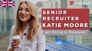 Катя Мур: как искать работу в Лондоне, кто такой рекрутер, учеба в King's College London в Англии