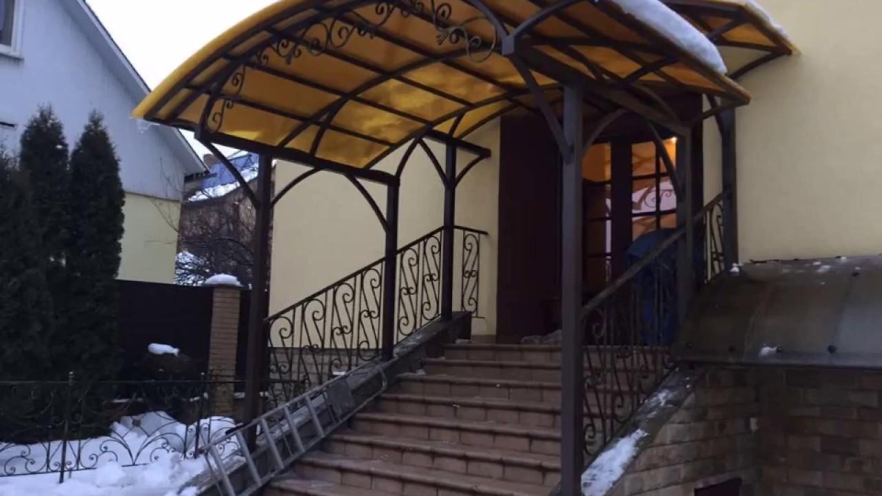 7 окт 2016. Посмотреть http://kovka-dveri. Com. Где заказать, где купить козырек над дверью из поликарбоната в днепре, в днепропетровске, в украине. Изготовление входных козырьков из поликарбоната под заказ в днепре. Изготовление входного навеса для двери на входе в частный дом.