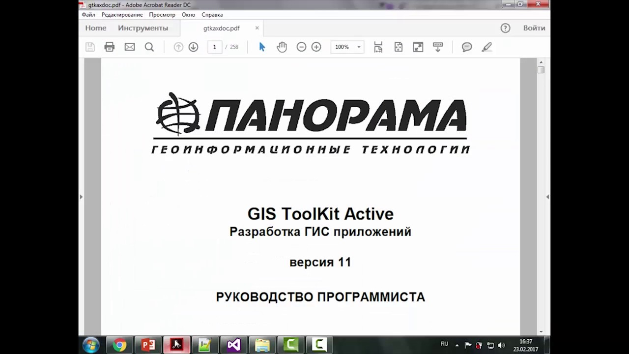 Active Pdf Toolkit