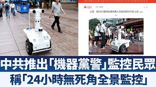 天網監控還不夠!中共增設5G機器人24小時巡邏監視民眾|新唐人亞太電視|20190918