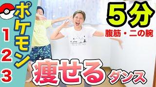 【飛ばない5分】ポケモン123で「腹筋&二の腕」痩せるダンス踊ろぉおお!!