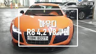 2009 아우디 R8 4.2 V8 쿠페