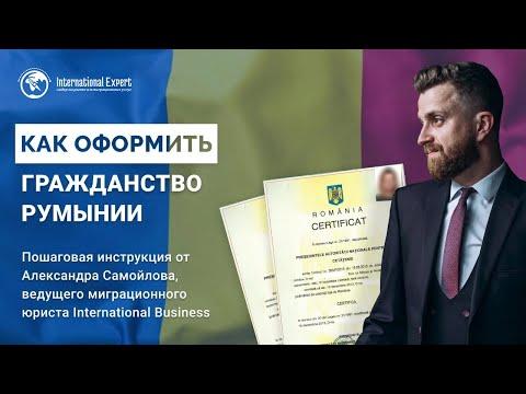Узнайте как получить гражданство Румынии — Пошаговая инструкция
