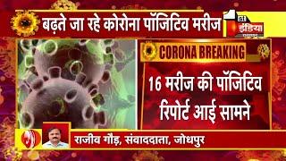 Jodhpur में Corona Virus के आज की ताजा रिपोर्ट में 16 Positive मरीज आये सामने