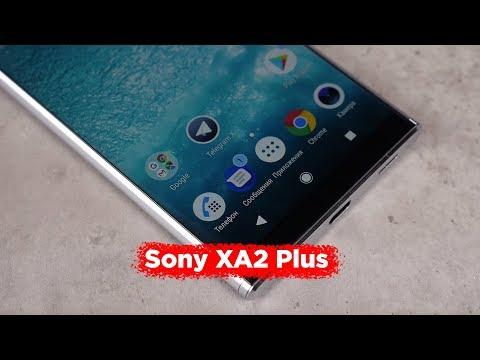 Обзор Sony XA2 Plus — японская настойчивость