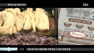 잡곡밥·통과일 빙과…편의점 도시락의 진화 / SBS