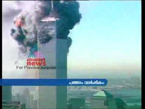 In memory of September 11th terror attack