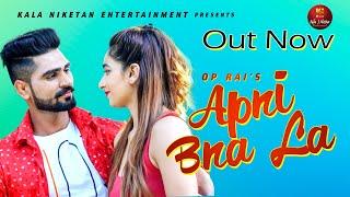 Apni Bna Le अपनी बना ले New Haryanvi Song 2019 Surender Kala Neha Saxena GD Kaur Kala Niketan