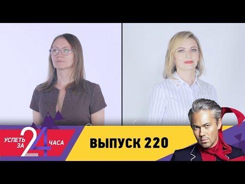 Успеть за 24 часа | Выпуск 220