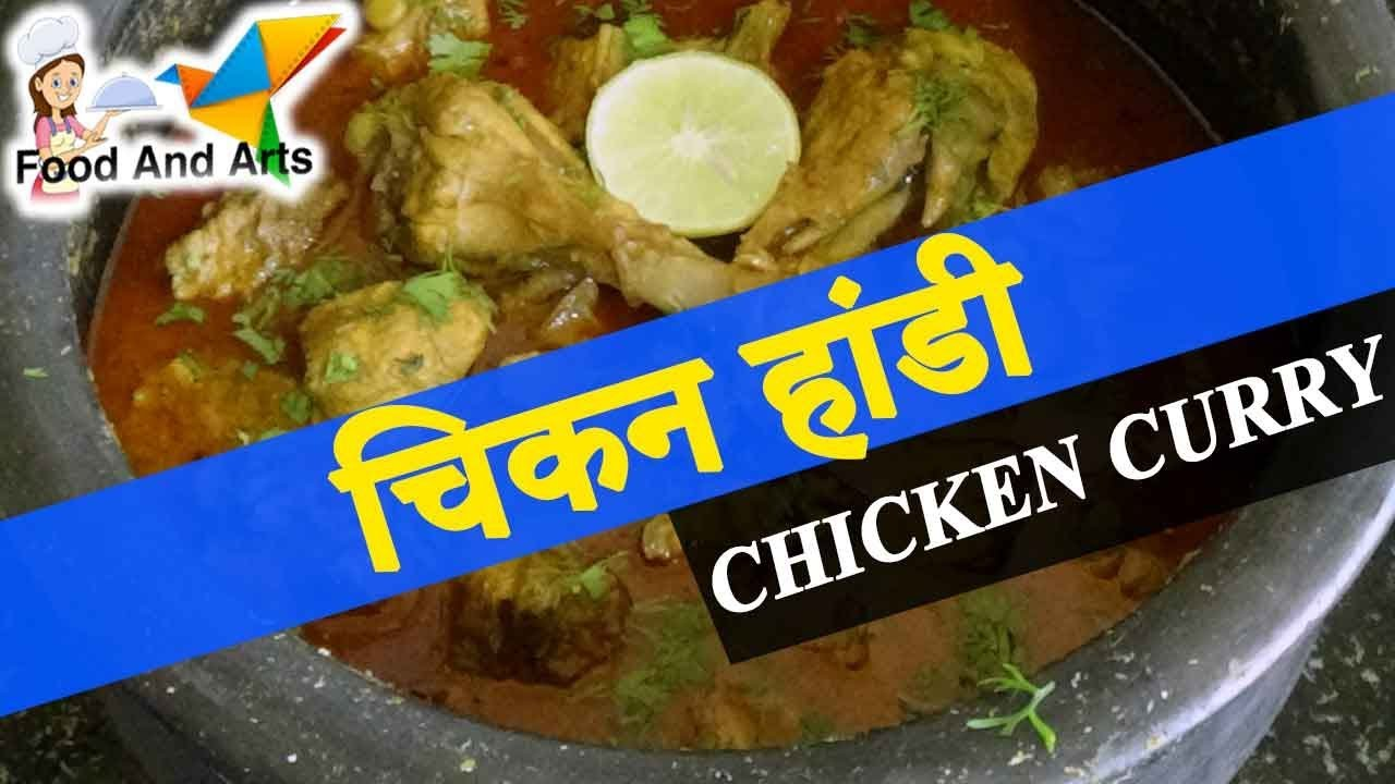 Chicken masala cooked in pot chicken masala cooked in pot marathi recipe with english subtitles forumfinder Choice Image