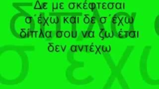 Nikos Vertis Den me skeftesai lyrics.wmv
