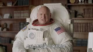 """[소다스트림] 우주혁명 기술 """"소다스트림ME&…"""