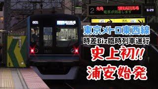 東京メトロ東西線 史上初の浦安始発列車運行!「時差Biz」臨時列車運行2019冬