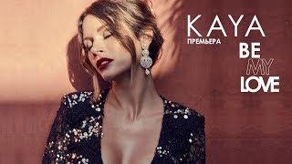 Смотреть клип Kaya - Be My Love