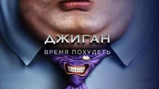 Джиган   Время похудеть Премьера песни