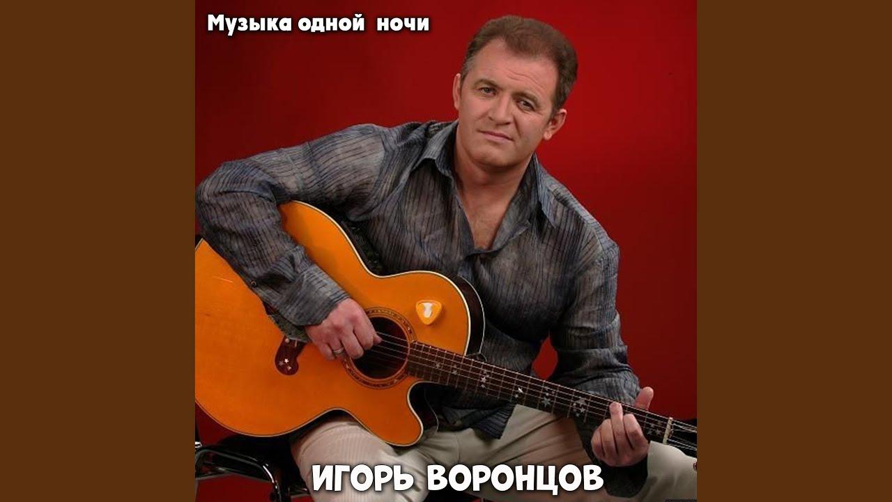 Игорь воронцов заработать онлайн кемерово