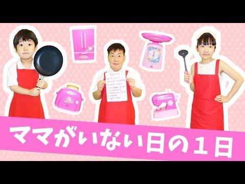 ★ママがいない日の1日!「ミニチュア家電でママごっこ~」★Miniature home appliances★