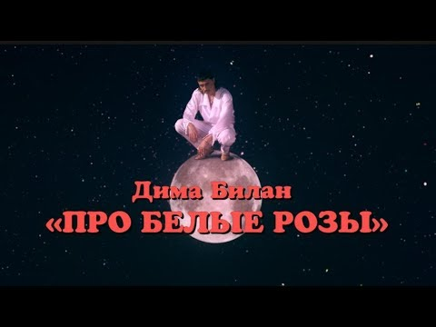 Дима Билан - Про белые розы (премьера клипа, 2019)