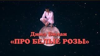 Download Дима Билан - Про белые розы (премьера клипа, 2019) Mp3 and Videos