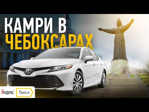 NEW CAMRY в Чебоксарах #Яндекстакси