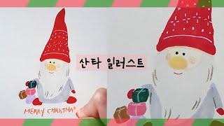 산타 요정 그리기 마커와 색연필 일러스트 | 마카드로잉…