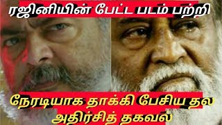 Viswasam thala Ajith angry/petta super star rajini movie/!!!!!!