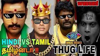 தமிழன்டா !! Hindi vs Tamil - THUG LIFE | Cook With Comali | AR Rahman | RJ Balaji | MP Tamizha